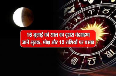 Chandra grahan 2019: 16 जुलाई को साल का दूसरा चंद्र ग्रहण, इन 5 राशियों को दिलाएगा नौकरी, पैसा और प्रतिष्ठा