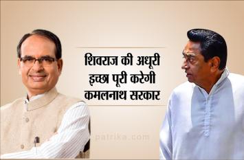 Plan: भाजपा सरकार की अधूरी इच्छा पूरी करेगी कांग्रेस की कमलनाथ सरकार, चल रही है प्लानिंग