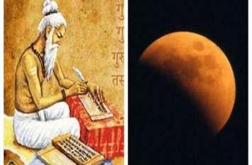 Guru Purnima 2019: 149 साल बाद एक साथ पड़ रहे हैं गुरु पूर्णिमा और Chandra Grahan, इन राशियों पर पड़ेगा अच्छा प्रभाव