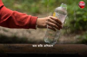 जल शक्ति अभियान के सोशल मीडिया कैंपेन को मिल रही प्रशंसा, अमिताभ-आमिर जैसी हस्तियां भी जुड़ीं