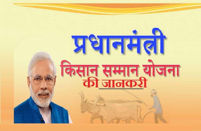 PM किसान सम्मान निधि योजना में सतना फिसड्डी, फीडिंग में 49वें स्थान पर जिला