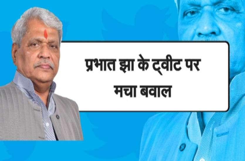बीजेपी उपाध्यक्ष प्रभात झा के ट्वीट से खलबली, कांग्रेस ले रही है चुटकी और भाजपा के दिग्गज हैं 'खामोश'