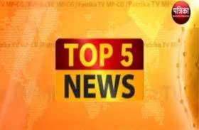 Patrika News@2Pm: कुत्ते बोरे की कर रहे थे सुरक्षा, महिला पहुंची तो रह गई हैरान— 1 क्लिक में पढ़िए अब तक की 5 बड़ी खबरें