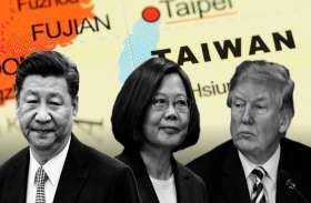 ताइवान का उभरना चीन के लिए सबसे बड़ी चुनौती, अमरीकी हथियार बिगाड़ सकते हैं ड्रैगन का खेल