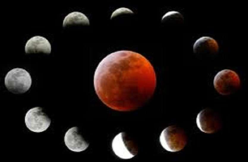 सावधान ! खंड ग्रास चन्द्र ग्रहण का सूतक मंगल की रात से, नदी,नाले ला सकते है परेशानी, मकर राशि वाले रहे सतर्क