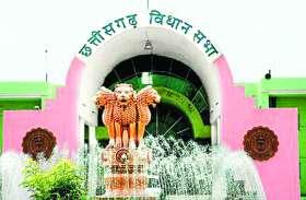 Chhattisgarh Assembly Session: मंत्री कवासी लखमा की गैरमौजूदगी पर विपक्ष का हंगामा, वाकआउट