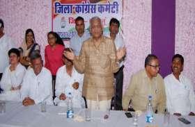 मंडावा विधानसभा का उप चुनाव, नगर निकाय व पंचायत चुनावों में जीत के लिए कांग्रेस का मंथन