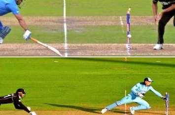 फाइनल में धोनी की तरह रनआउट हुए मार्टिन गुप्टिल, भारतीय फैंस ने कहा- ये है कर्मों का नतीजा