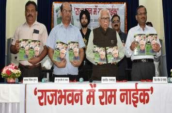 उत्तर प्रदेश के राज्यपाल  राम नाईक ने अपने पांचवें वर्ष का कार्यवृत्त प्रस्तुत किया