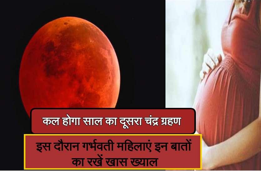 गर्भवती महिलाओं के बच्चे पर नहीं होगा चंद्रग्रहण का असर, बस ग्रहणकाल के 2 घंटे 58 मिनट काटने होंगे ऐसे