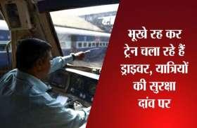 यात्रियों की सुरक्षा पर खतरा, भूखे रहकर ट्रेन चला रहे ड्राइवर,  नहीं जांची सेहत