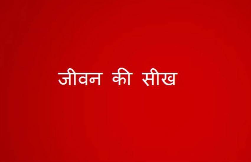 जीवन जीने की सबसे उत्तम शिक्षा देती है रामायण, इसमें भोग नहीं त्याग है, अधिक जानने के लिए पढ़िए ये खबर