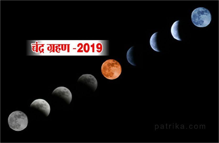 चंद्र ग्रहण 2019: भविष्यवाणी, इस तारीख के बाद मध्यप्रदेश में होगा सत्ता परिवर्तन