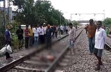 रेल की पटरी पार कर रहे थे महिला और पुरुष, तभी सामने आ गई मौत