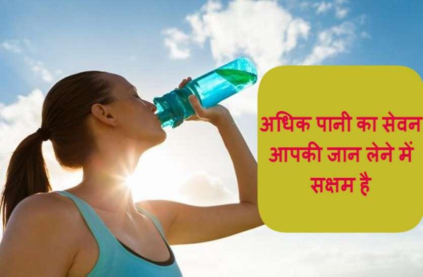 पानी का अधिक सेवन ले सकता है आपकी जान, खबर पढ़े सिर्फ 10 पॉइंट्स में