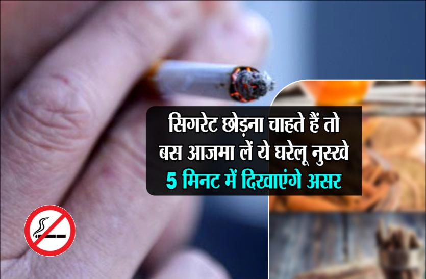 सिगरेट छोड़ना चाहते हैं तो बस आजमा लें ये घरेलू नुस्खे, 5 मिनट में दिखाएंगे असर