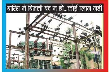 बिजली की शिकायतों के समाधान की समय सीमा तय हो