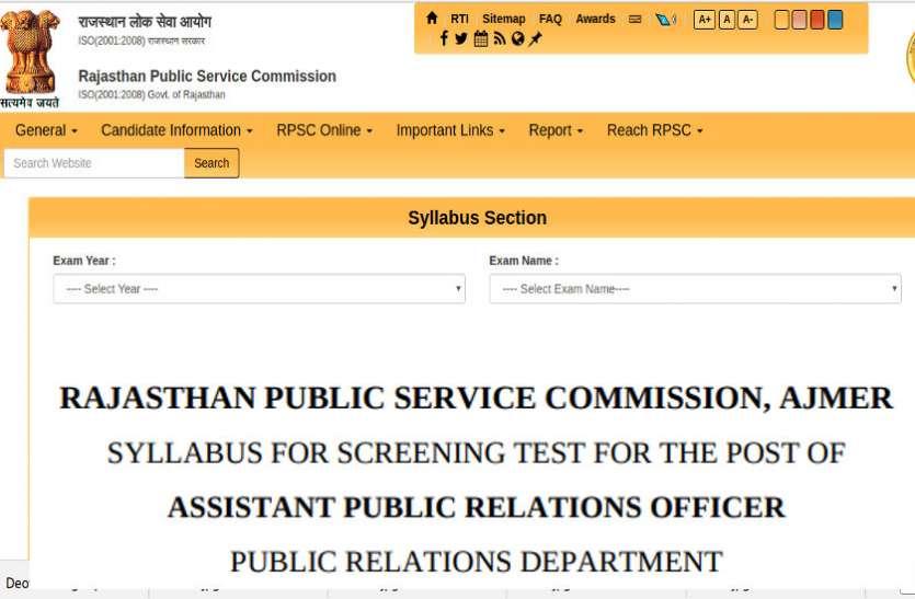 RPSC ने पब्लिक रिलेशन ऑफिसर भर्ती परीक्षा का सिलेबस किया जारी, यहां देखें