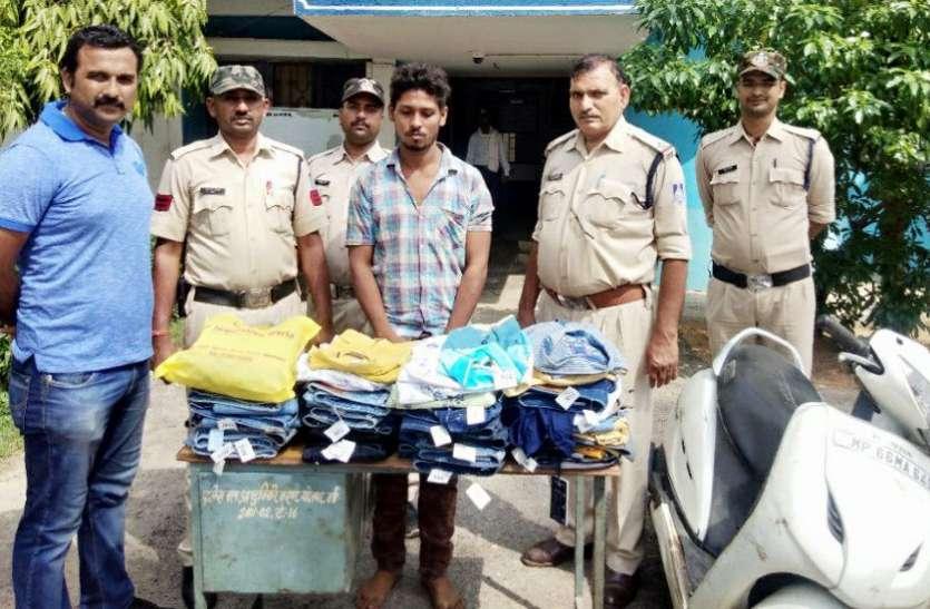 दुकान का सेल्समैन ही निकला चोर, शौक पूरा करने दुकान से चुराए ब्रांडेड  कपड़े, जानिए पुलिस ने कैसे पकड़ा