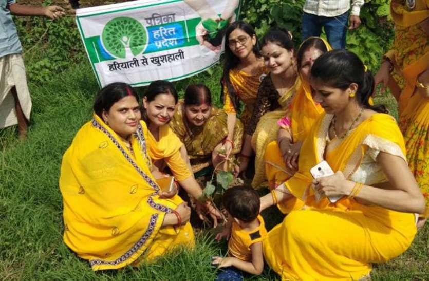 पत्रिका हरित प्रदेश -महिला शक्ति ने लिया पर्यावरण बचाने का संकल्प