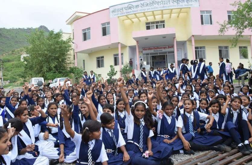छात्राओं ने लगाए गंभीर आरोप, घंटों तक प्रदर्शन, विभाग ने हटाए प्रधानाचार्य सहित तीन शिक्षक