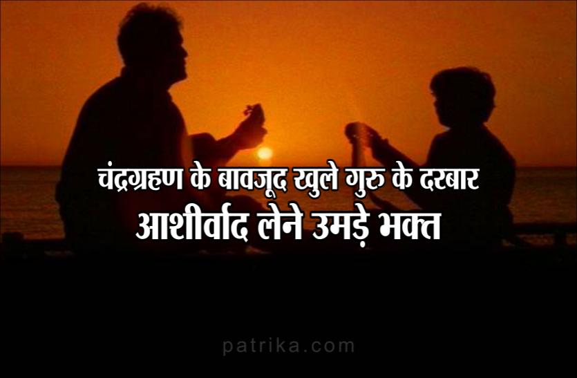 Guru Purnima 2019: चंद्रग्रहण के बावजूद गुरु पूर्णिमा पर आशीर्वाद लेने उमड़े भक्त, दीक्षा भी ली