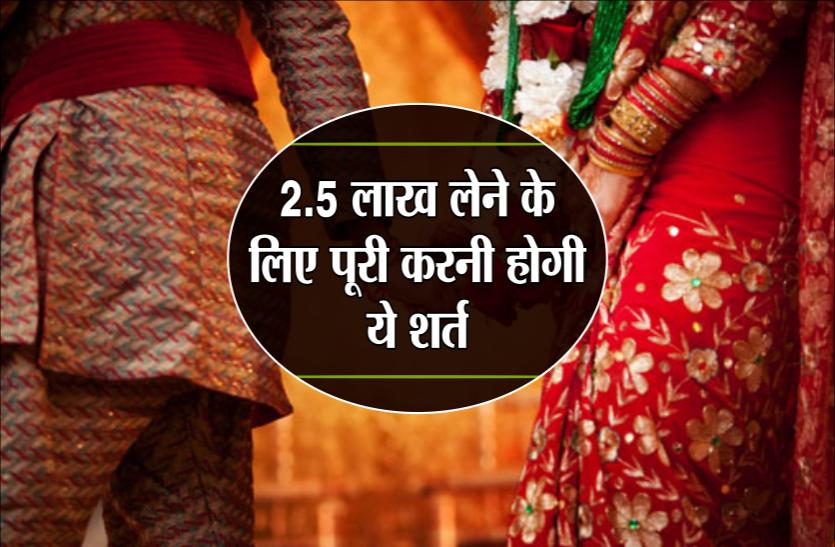 दलित से शादी करने पर मोदी सरकार देती है 2.5 लाख रुपये, मध्यप्रदेश में भी चल रही है ऐसी योजना