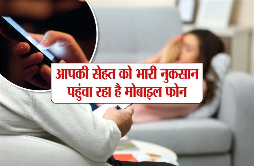 आपकी सेहत को भारी नुकसान पहुंचा रहा है मोबाइल फोन और ये इलेक्ट्रानिक गेजेट्स, जानें वजह