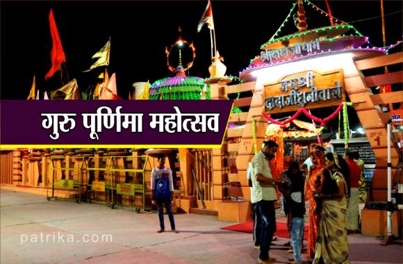 guru purnima 2019: दादाजी धाम में उमड़े लाखों भक्त, 50 डिग्री तापमान में हुआ हवन