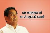 मुख्यमंत्री कमलनाथ को बम से उड़ाने की धमकी, भाजपा कार्यकर्ता के खिलाफ FIR