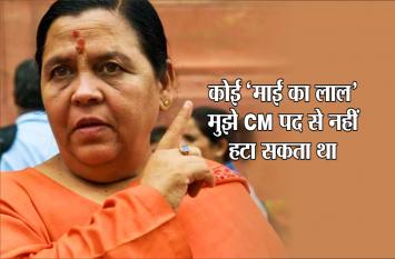 उमा भारती का बड़ा बयान- कोई माई का लाल मुझे सीएम पद से नहीं हटा सकता था