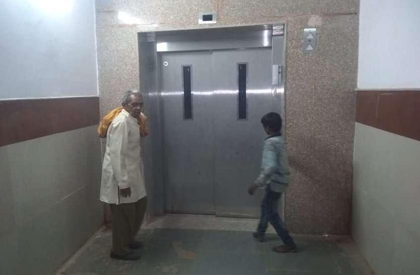 दो घंटे फंसी रही लिफ्ट, हलक में अटकी रही चार बच्चों की जान, जिला अस्पताल के ट्रामा सेंटर में लगी लिफ्ट का मामला
