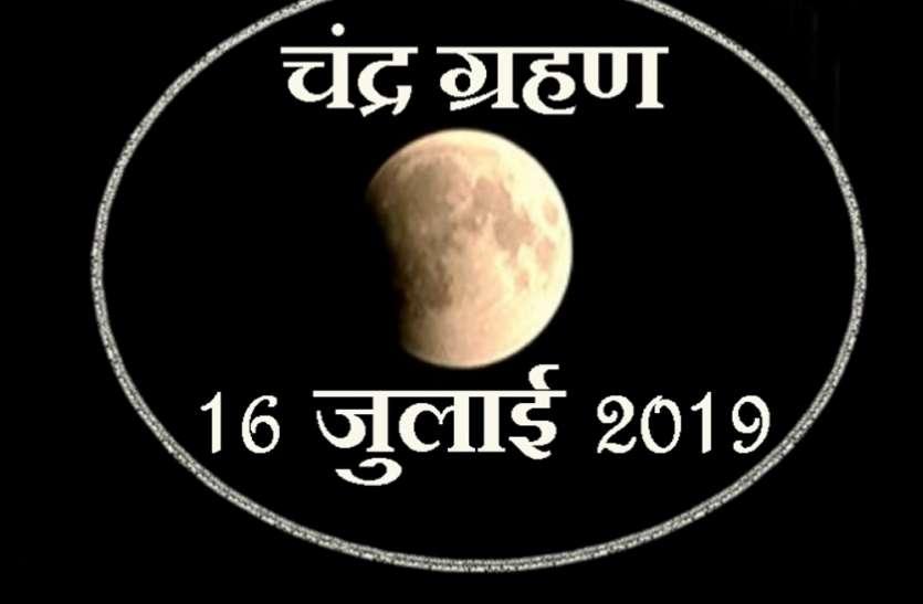 गुरु पूर्णिमा पर विशेष योग, मध्य रात्रि से होगा चंद्रग्रहण, 1870 में था ऐसा दुर्लभ योग