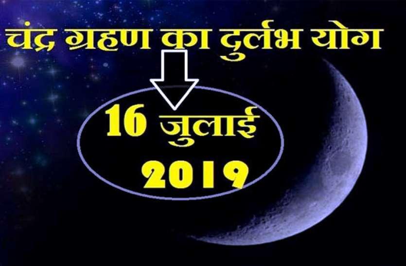 इन राशि के लिए शुभ है चंद्रग्रहण, 149 वर्ष बाद आए योग का जाने राशियों पर प्रभाव