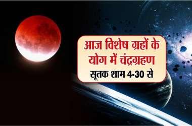 Lunar Eclipse 2019: आज विशेष ग्रहों के योग में चंद्रग्रहण, सूतक शाम 4.30 से
