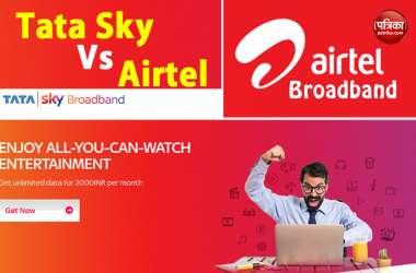 Airtel और Tata sky ब्रॉडबैंड सर्विस में कौन सा है लेना आपके लिए फायदे मंद, पढ़ें पूरा कंपैरिजन