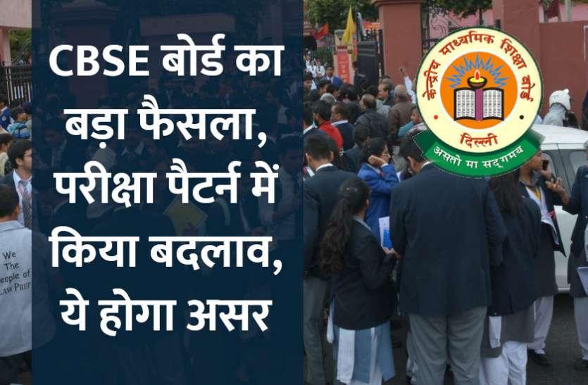 CBSE: बोर्ड का बड़ा फैसला, परीक्षा पैटर्न में किया बदलाव, ये होगा असर