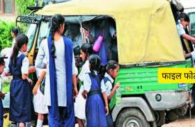 स्कूल वाहन व संबद्ध प्राइवेट की उम्र निर्धारित, नहीं चलेंगे मानक विहीन  स्कूल वाहन - जिलाधिकारी
