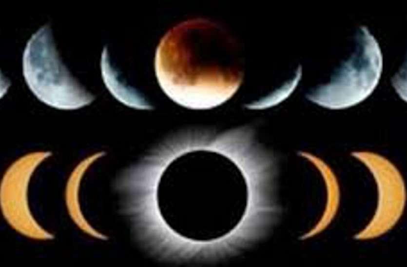 Astronomical phenomena: आज 5 घंटे 38 मिनट 22 सेकेंड का होगा ग्रहण, पूरा नहीं आधा चमकेगा चांद