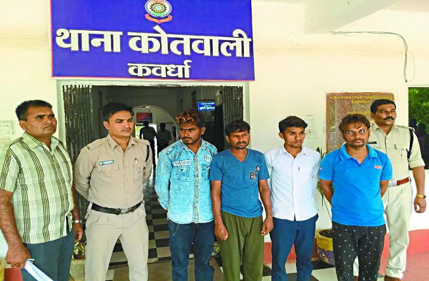 नाबालिग का अपहरण कर दुष्कर्म, आरोपी युवक सहित पांच सहयोगी भी गिरफ्तार