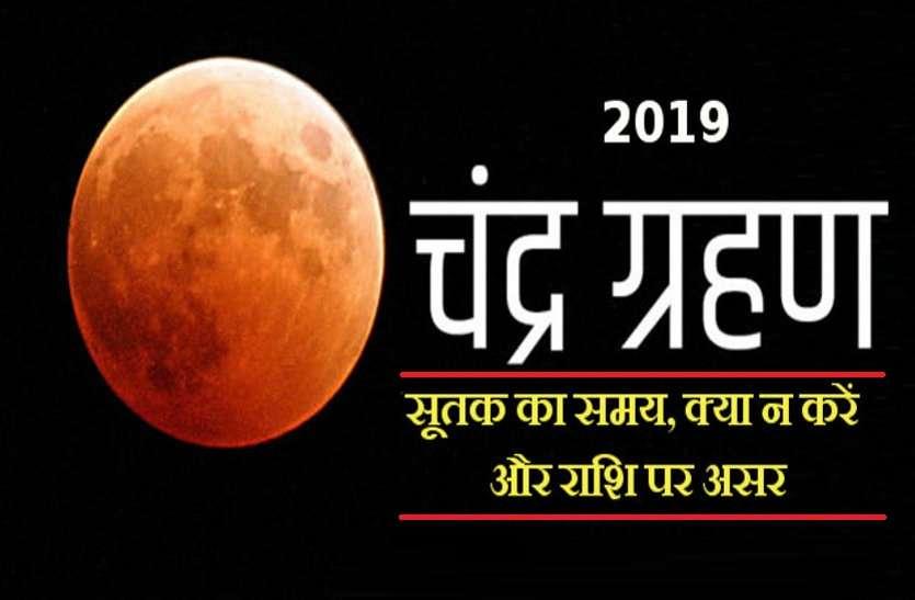 चंद्रग्रहण 2019: लगने वाला है सूतक काल, जानिये क्या करें व क्या न करें