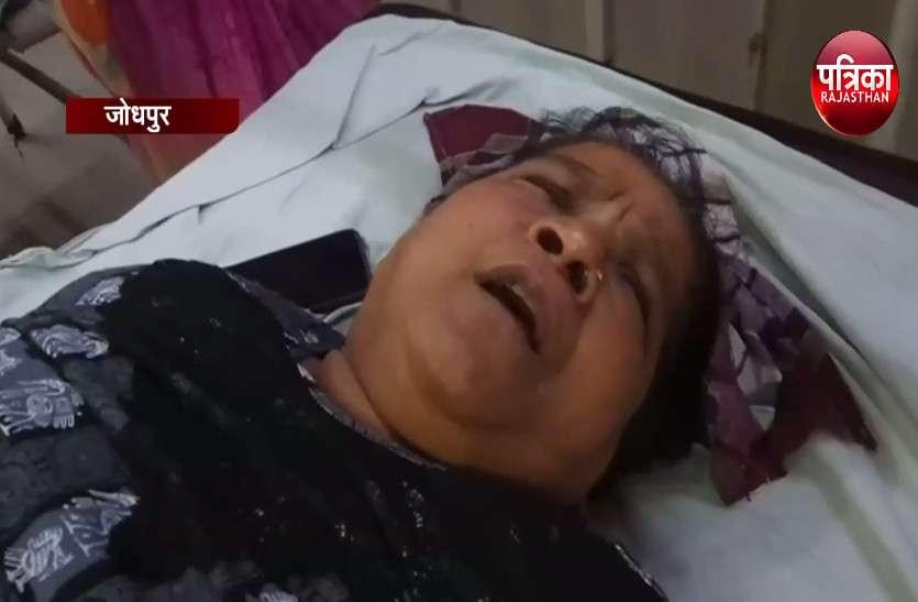 जोधपुर में महिला पर जानलेवा हमला