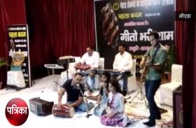 कलाकारों ने गानों पर प्रस्तुति देकर किया आनंदित, देखें वीडियो