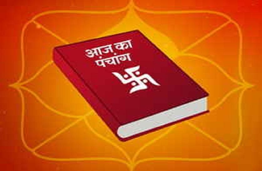 आज का पंचांग 17 जुलाई 2019: जानिए कब है अभिजीत मुहूर्त और कब लगेगा राहु काल