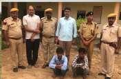 अवैध संबंधों की भेंट चढ़ा गंगाराम, पत्नी सहित तीन गिरफ्तार
