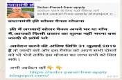 सोशल मीडिया पर वायरल फर्जी मैसेज से केन्द्र सरकार का मंत्रालय भी परेशान