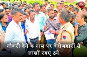 बांसवाड़ा में नौकरी देने का झांसा देकर सैकड़ों बेरोजगारों से लाखों की ठगीे, युवाओं ने जमकर किया हंगामा, आरोपी गिरफ्तार