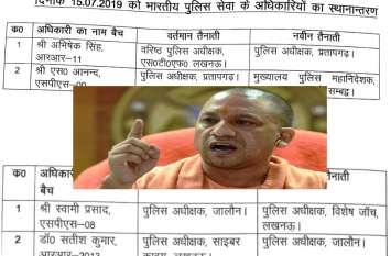 प्रदेश सरकार को तत्काल लेना बड़ा ये बड़ा फैसला, चार बड़े अधिकारियों के किए तबादले, देखें पूरी लिस्ट