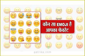 World Emoji day : मन की बात कहने का सबसे बेहतर विकल्प है इमोजी, जानिए कब हुई थी इसकी शुरुआत