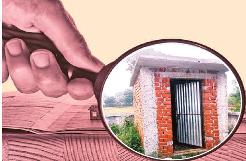 विकास ऐसा की 13535 अतिरिक्त शौचालय अतिरिक्त बना डाले, अटक गया 16.24 करोड़ का भुगतान